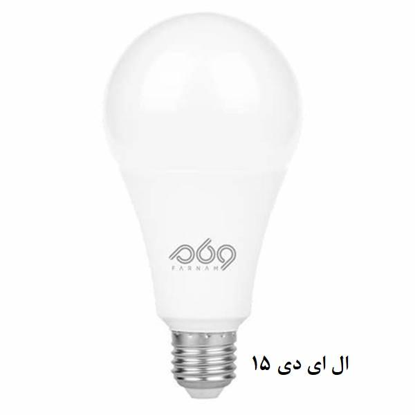 لامپ LED حبابی فرنام 15وات