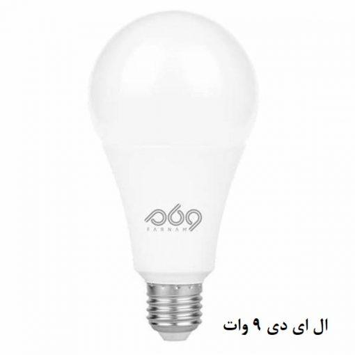 لامپ LED حبابی فرنام 9وات