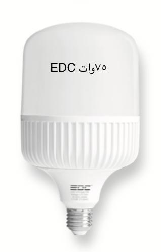 لامپ 75 استوانهEDC
