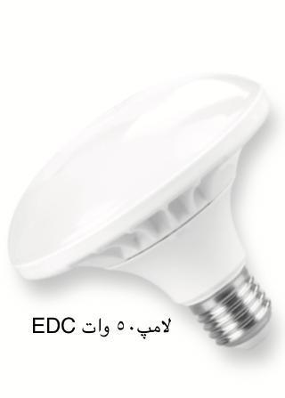 لامپ 50 وات سفینه ای EDC